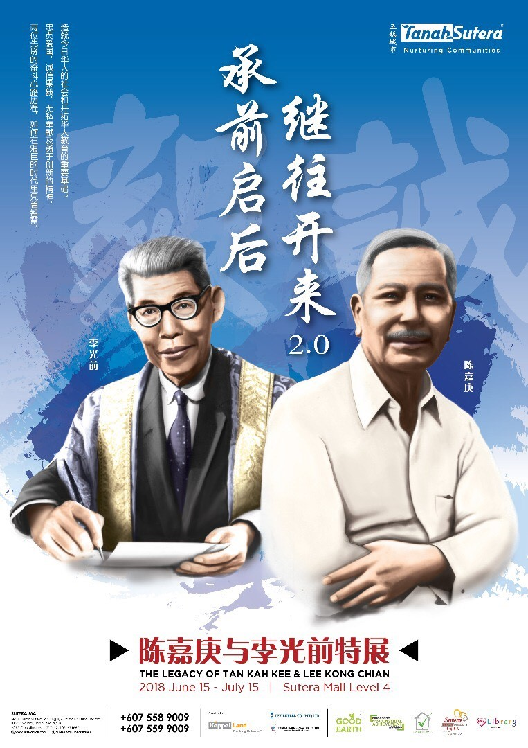 The Legacy of Tan Kah Kee and Lee Kong Chien